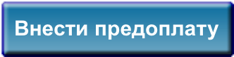 внести_предоплату